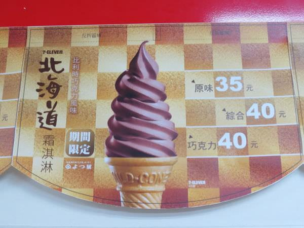 便利商店美食, 7-11, 北海道霜淇淋, 比利時巧克力風味