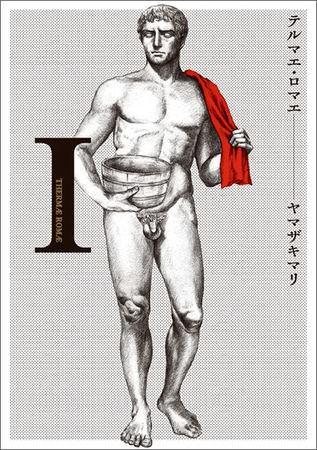 Comic, テルマエ・ロマエII (羅馬浴場), 山崎麻里