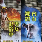 Movie, テルマエ・ロマエII (羅馬浴場2)(Thermae Romae II), 電影DM
