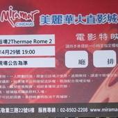 Movie, テルマエ・ロマエII (羅馬浴場2)(Thermae Romae II), 特映會