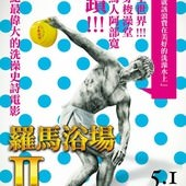 Movie, テルマエ・ロマエII (羅馬浴場 2)(Thermae Romae II), 電影海報
