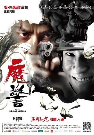 Movie, 魔警(港.中) / 魔警(台) / That Demon Within(英), 電影海報, 台灣