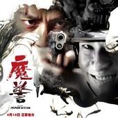 Movie, 魔警(港.中) / 魔警(台) / That Demon Within(英), 電影海報, 中國