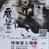 Movie, 魔警(That Demon Within), 電影DM