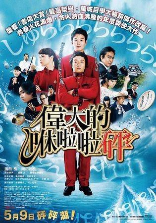 Movie, 偉大なる、しゅららぼん(偉大的咻啦啦砰), 電影海報