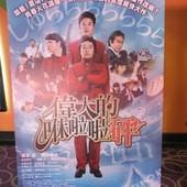 Movie, 偉大なる、しゅららぼん(偉大的咻啦啦砰), 電影看板