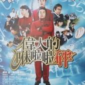Movie, 偉大なる、しゅららぼん(偉大的咻啦啦砰), 電影DM