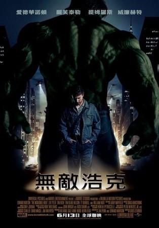 Movie, The Incredible Hulk(無敵浩克)(新變形俠醫), 電影海報