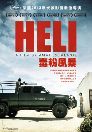 Movie, Heli(毒粉風暴)(赫利)(忽然地獄), 電影海報