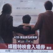Movie, Any Day Now(愛回來)(愛若此時)(大愛同行), 特映會