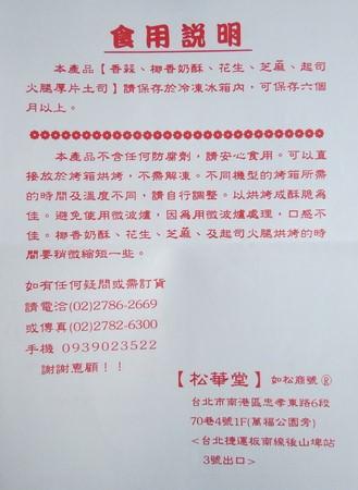 松華堂冷凍厚片土司, 台北市, 南港區, 忠孝東路, 捷運後山埤站