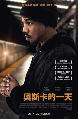 Movie, Fruitvale Station(奧斯卡的一天)(弗魯特韋爾車站)(公義終站), 電影海報