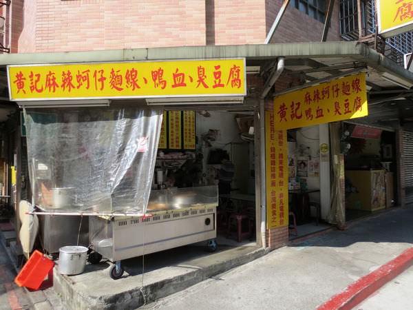 黃記麻辣蚵仔麵線、鴨血、臭豆腐(育達店), 台北市松山區