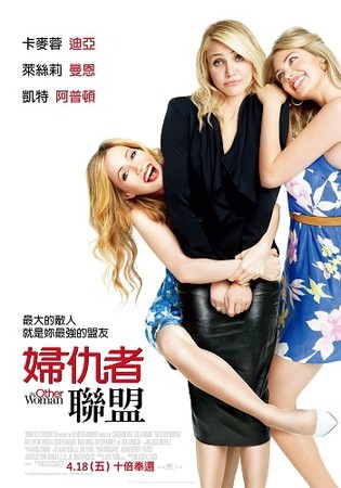 Movie, The Other Woman(婦仇者聯盟)(情敵復仇戰)(小三大聯盟), 電影海報