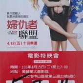 Movie, The Other Woman(婦仇者聯盟)(情敵復仇戰)(小三大聯盟), 特映會