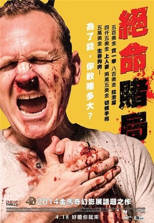 Movie, Cheap Thrills(絕命賭局)(廉價罪案), 電影海報