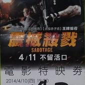 Movie, Sabotage(震撼殺戮)(破壞者), 特映會