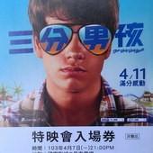 Movie, The Way Way Back(三分男孩)(陽光冏男孩)(迷途知返), 特映會