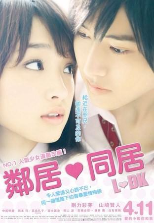 Movie, L♥DK(鄰居‧同居), 電影海報