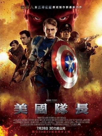 Movie, Captain America: The First Avenger(美國隊長)(美國隊長:復仇者先鋒), 電影海報