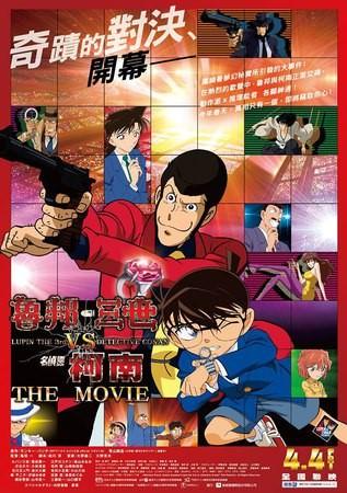 Movie, ルパン三世VS名探偵コナン THE MOVIE(魯邦三世VS名偵探柯南 THE MOVIE), 電影海報