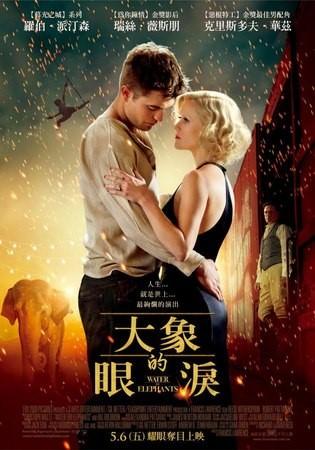 Movie, Water for Elephants(大象的眼淚)(情約奇藝坊), 電影海報