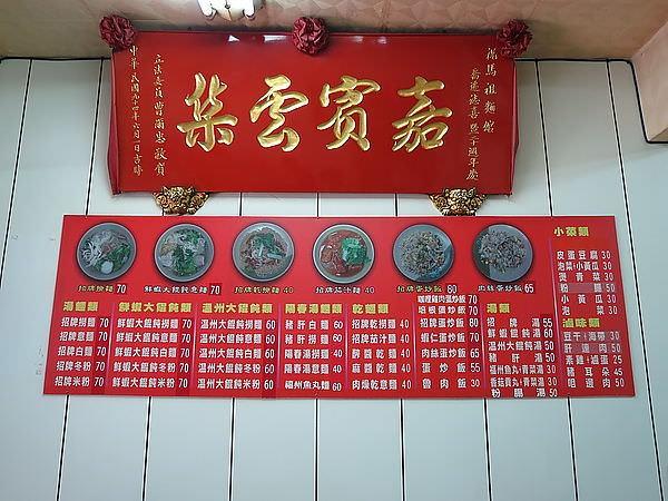 馬祖麵館(瑞安街總店), 台北市, 大安區, 瑞安街, 捷運科技大樓站