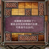 App, 逃出豪宅(Escape The Mansion), Level 05