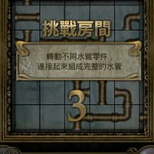 App, 逃出豪宅(Escape The Mansion), Level 10