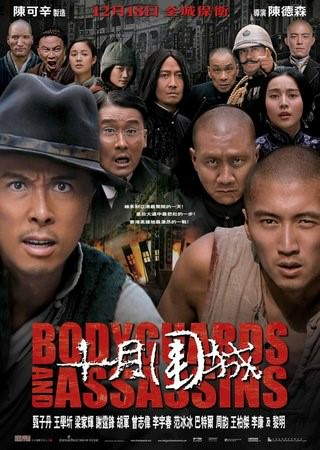 Movie, 十月圍城(Bodyguards And Assassins), 電影海報