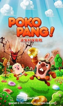 LINE Game, PokoPang(波兔村保衛戰), 魔王戰