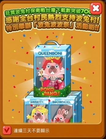 LINE Game, PokoPang(波兔村保衛戰), 動物, 波兔波波祭