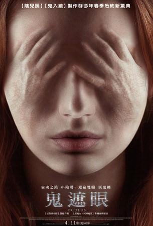 Movie, Oculus(鬼遮眼)(圓窗), 電影海報