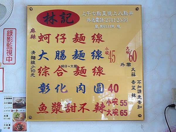 光華商場林記大腸蚵仔麵線&甜不辣, 捷運忠孝新生站, 台北市大安區