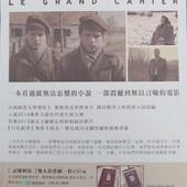Movie, A nagy füzet(惡童日記)(Le Grand Cahier), 海報DM酷卡