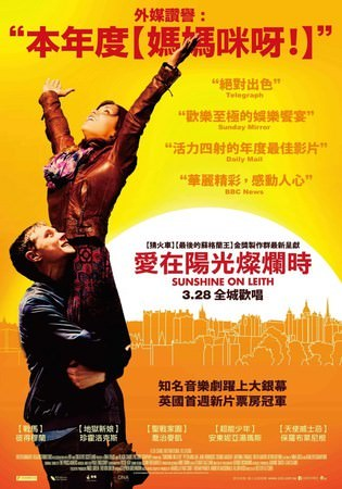 Movie, 愛在陽光燦爛時(Sunshine on Leith), 電影海報