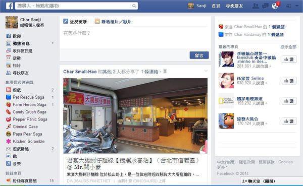 臉書(Facebook), 2014年3月改版