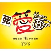 Movie, 做你愛做的事(Kiasu), 電影海報