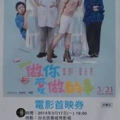 Movie, 做你愛做的事(Kiasu), 特映會