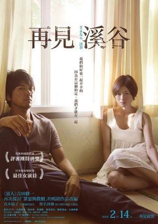 Movie,  さよなら渓谷(再見溪谷)(The Ravine of Goodbye), 電影海報