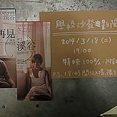 學校咖啡館, さよなら渓谷(再見溪谷)(The Ravine of Goodbye)