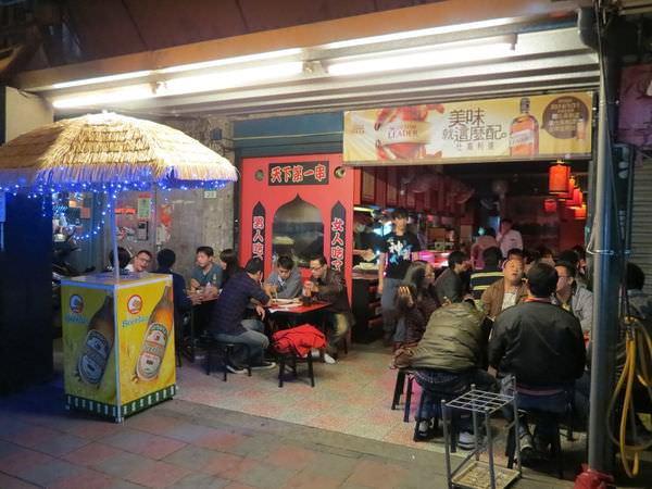 林口街, 新疆串烤(天下第一串), 捷運永春站, 台北市信義區