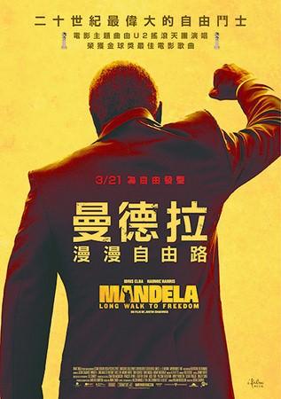 Movie, Mandela: Long Walk to Freedom(曼德拉:漫漫自由路)(曼德拉-自由之路), 電影海報