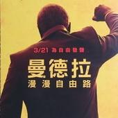Movie, Mandela: Long Walk to Freedom(曼德拉:漫漫自由路)(曼德拉-自由之路), 電影酷卡