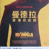 Movie, Mandela: Long Walk to Freedom(曼德拉:漫漫自由路)(曼德拉-自由之路), 特映會