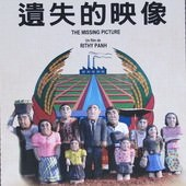Movie, L'image manquante(The Missing Picture)(遺失的映像)(被消失的影像)(残缺影像), 電影酷卡