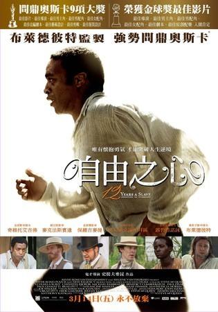 Movie, 12 Years a Slave(自由之心)(被奪走的12年)(為奴十二年), 電影海報