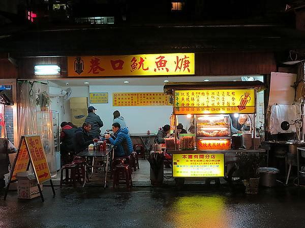 欣欣大眾魷魚羹, 欣欣百貨, 台北市, 中山區, 林森北路