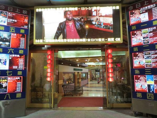 哈拉影城, 捷運東湖站, 台北市內湖區