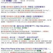 Google, 浩劫餘生 決戰猩球 猩球崛起 前傳